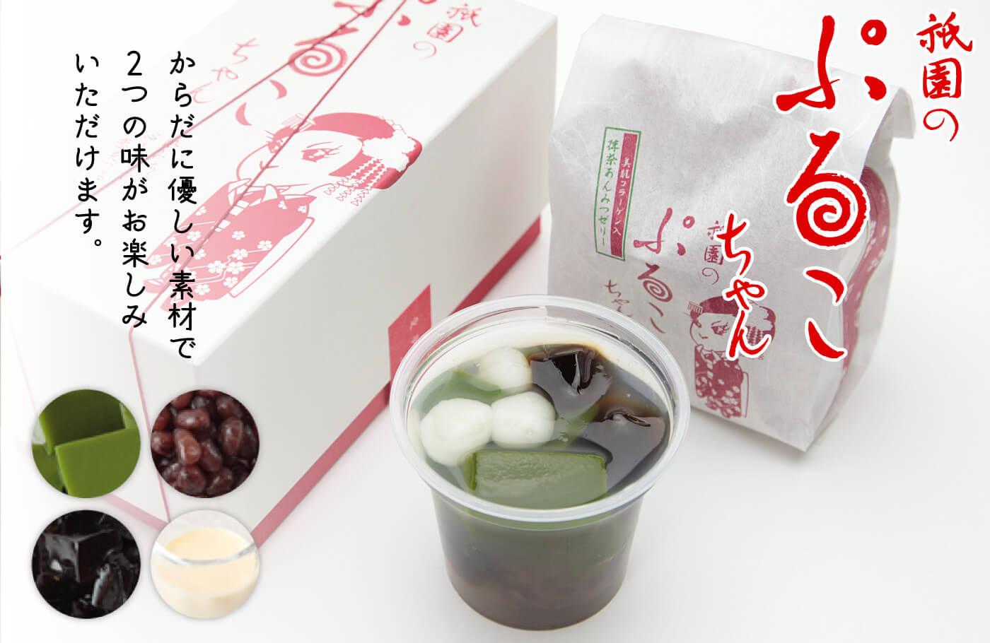 祇園のぷるこちゃん